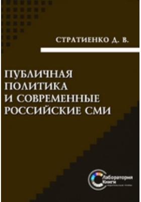 Публичная политика и современные российские СМИ