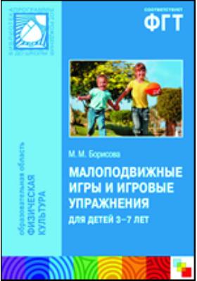 Малоподвижные игры и игровые упражнения для детей 3–7 лет