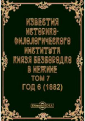 Известия Историко-филологического института князя Безбородко в Нежине. Год 6. (1882): журнал. 1882. Том 7