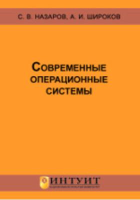 Современные операционные системы: учебное  пособие