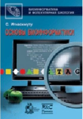Основы биоинформатики : пер. с англ.: вводный курс
