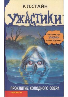 Проклятие Холодного озера = The Curse of Camp Cold Lake : Триллер для детей