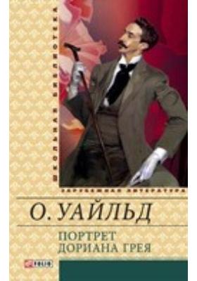 Портрет Дориана Грея. Сказки: художественная литература