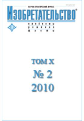 Изобретательство : проблемы, решения, факты: журнал. 2010. Том X, № 2
