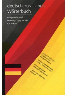 Deutsch-russisches W?rterbuch / Современный немецко-русский словарь
