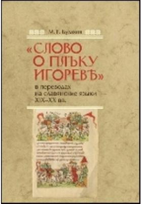 «Слово о плъку Игоревъ» в переводах на славянские языки XIX-XX вв.: монография