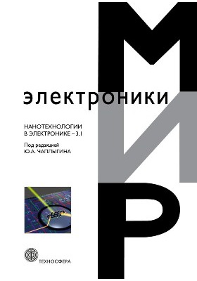 Нанотехнологии в электронике-3.1