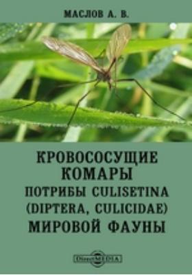 Кровососущие комары потрибы Culisetina (Diptera, Culicidae) мировой фауны