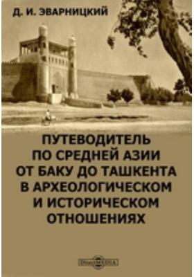 Путеводитель по Средней Азии от Баку до Ташкента в археологическом и историческом отношениях
