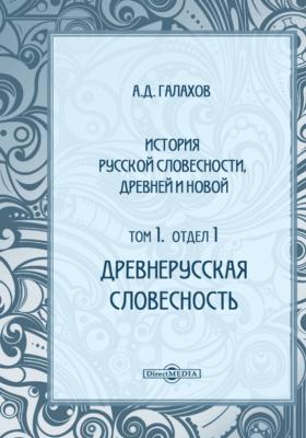 История русской словесности, древней и новой: Древнерусская словесность. Т. 1. Отдел 1