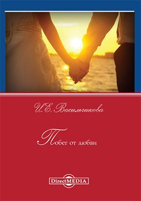 Побег от любви : роман: художественная литература