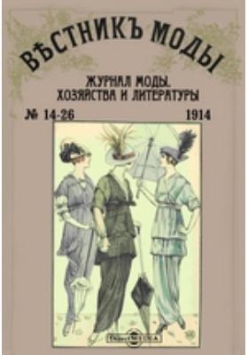 Вестник моды. 1914. № 14-26