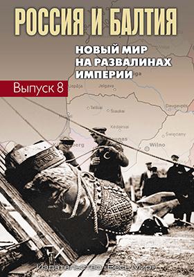 Россия и Балтия: монография. Вып. 8. Новый мир на развалинах империи