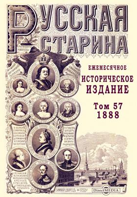 Русская старина. 1888. Т. 57. Январь-февраль-март
