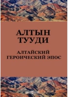 Алтын Тууди. Алтайский героический эпос