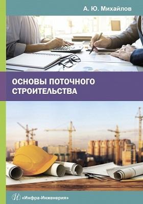 Основы поточного строительства: учебное пособие