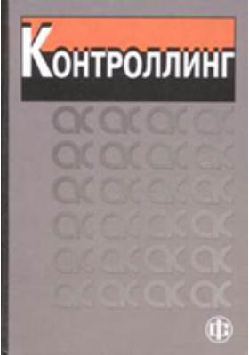 Контроллинг: учебник