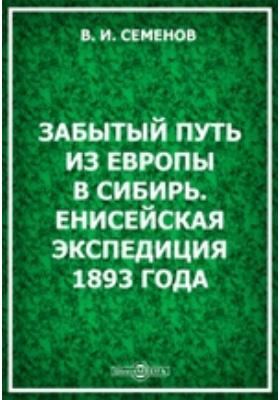 Забытый путь из Европы в Сибирь. Енисейская экспедиция 1893 года