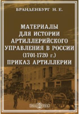 Материалы для истории артиллерийского управления в России. Приказ артиллерии (1701-1720 г.)