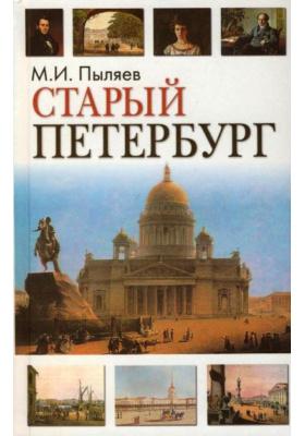 Старый Петербург. Рассказы из былой жизни столицы : Со 100 гравюрами