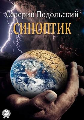 Синоптик: фантастический роман