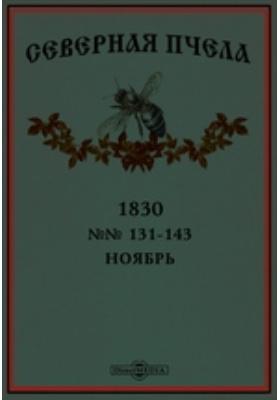 Северная пчела. 1830. №№ 131-143, Ноябрь