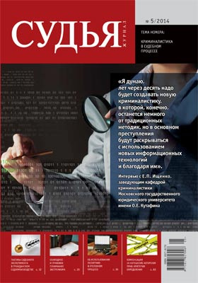 Судья: журнал. 2014. № 5(41)