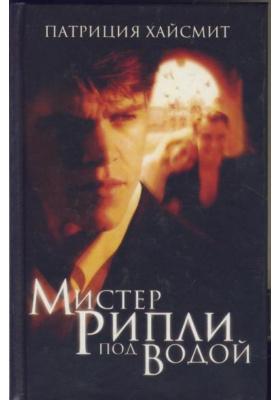Мистер Рипли под водой = Ripley Under Water : Роман
