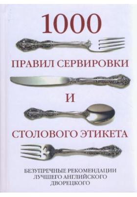 1000 правил сервировки и столового этикета = Dinner is Served : Безупречные рекомендации лучшего английского дворецкого