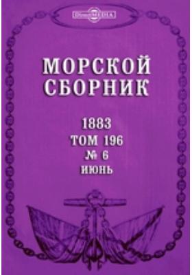 Морской сборник: журнал. 1883. Т. 196, № 6, Июнь