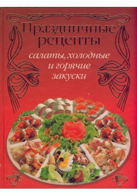 Праздничные рецепты: салаты, холодные и горячие закуски = Teubner 100 Beste: Salate und kalte Vorspeisen