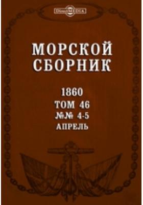 Морской сборник. 1860. Т. 46, №№ 4-5, Апрель