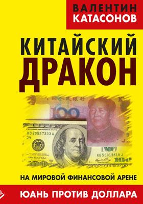 Китайский дракон на мировой финансовой арене. Юань против доллара: научно-популярное издание