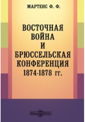 Восточная война и Брюссельская конференция 1874-1878 гг
