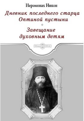 Дневник последнего старца Оптиной пустыни. Завещание духовным детям: духовно-просветительское издание