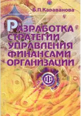 Разработка стратегии управления финансами организации: учебное пособие