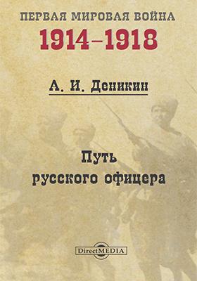 Путь русского офицера: документально-художественная литература
