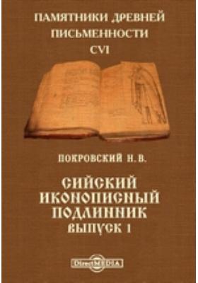 Сийский иконописный подлинник. Вып. 1