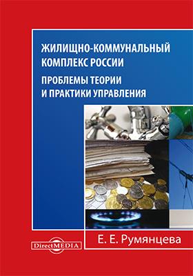 Жилищно-коммунальный комплекс России : проблемы теории и практики упра...
