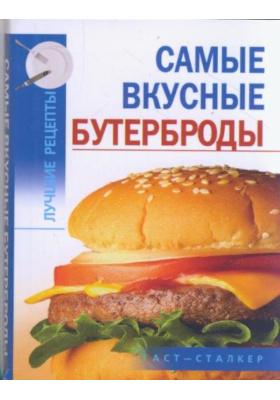Самые вкусные бутерброды