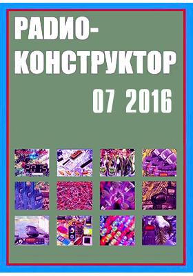 Радиоконструктор: журнал. 2016. № 7