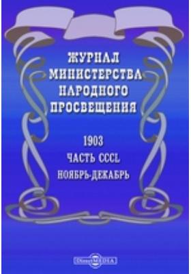 Журнал Министерства Народного Просвещения. 1903. Ноябрь-декабрь, Ч. 350