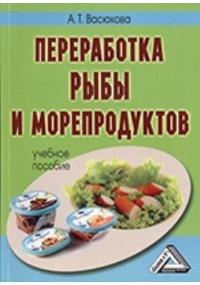 Переработка рыбы и морепродуктов: учебное пособие