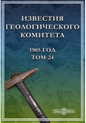Известия Геологического комитета год. 1905. Т. 24