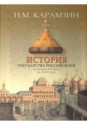 История государства Российского : От начала XVI века до 1612 года