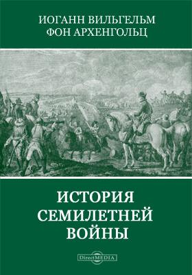 История семилетней войны: историко-документальная литература