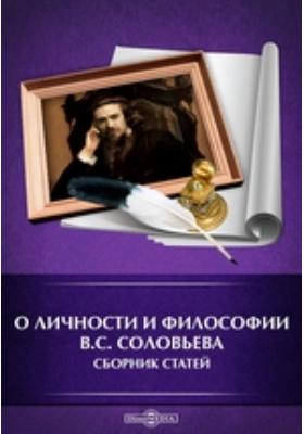 О личности и философии В.С. Соловьева : сборник статей: сборник научных трудов