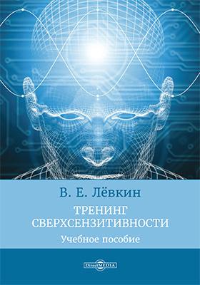 Тренинг сверхсензитивности: учебное пособие
