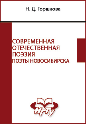 Современная отечественная поэзия. Поэты Новосибирска: учебное пособие