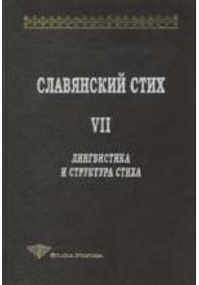 Славянский стих. VII. Лингвистика и структура стиха: художественная литература